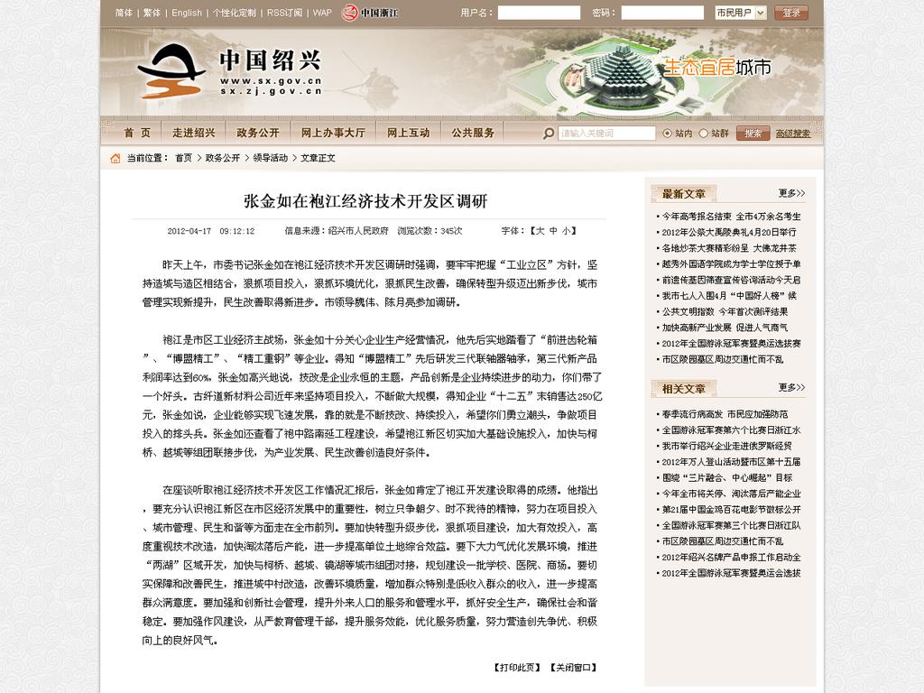 图标|ui设计 网页设计模板 政府网页模板 > 古典中国风政府网站全套