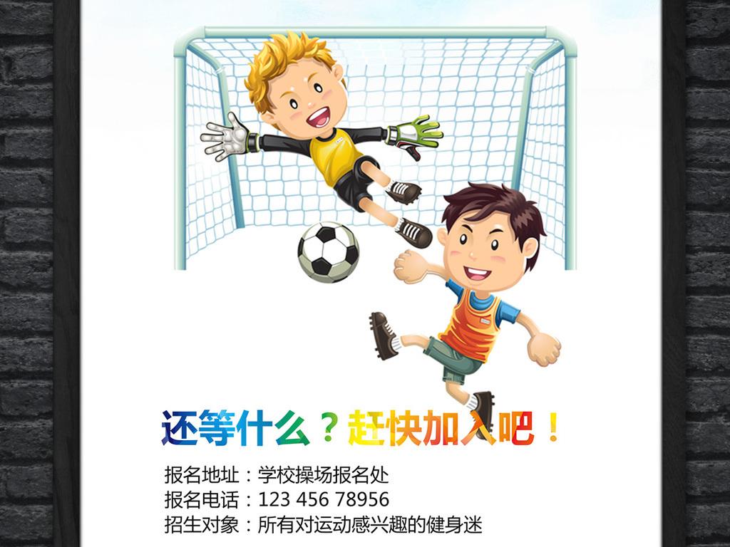 平面|广告设计 海报设计 其他海报设计 > 足球比赛宣传海报|校园足球图片