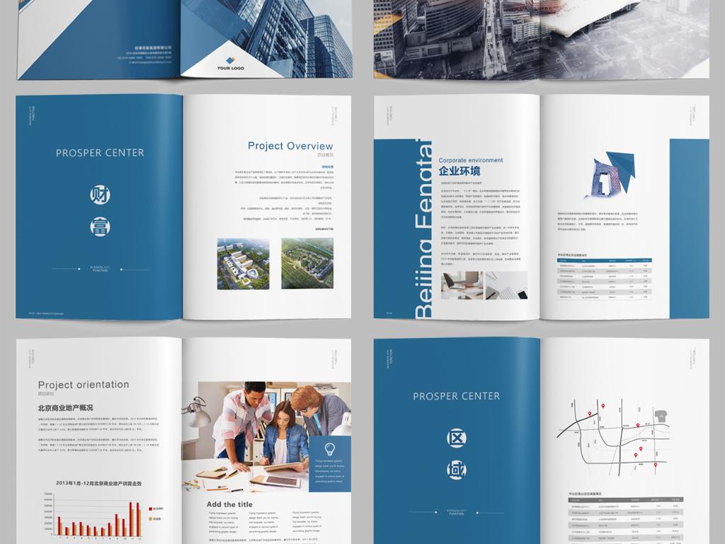 蓝色通用企业宣传画册设计ai模板图片