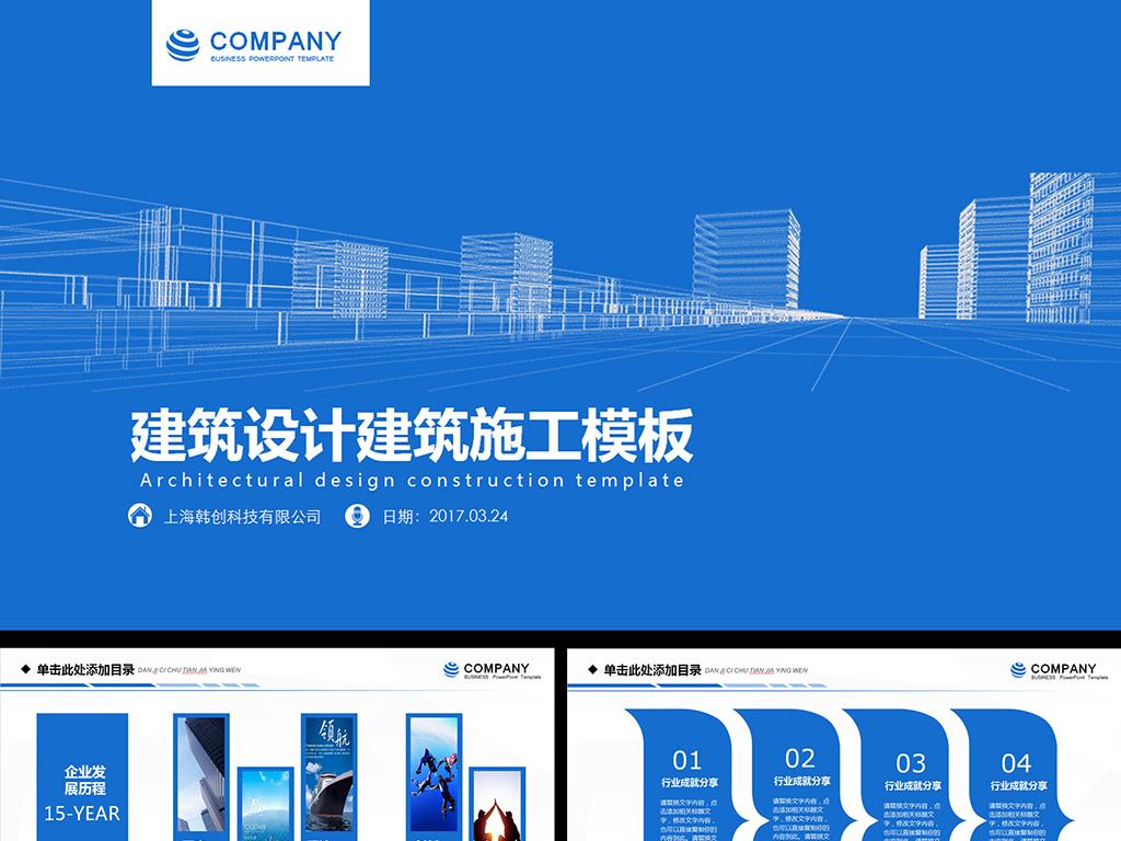 建筑设计建筑施工建筑工程投标书ppt模板