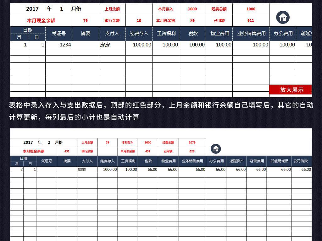 收入支出明细表模板 账目收支明细表模板 现金收入明细表