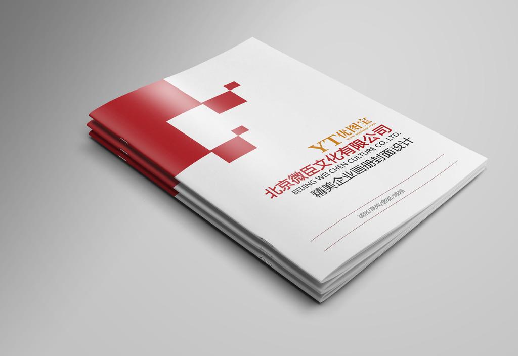2017精美红色方形企业产品画册封面合同封面设计图片