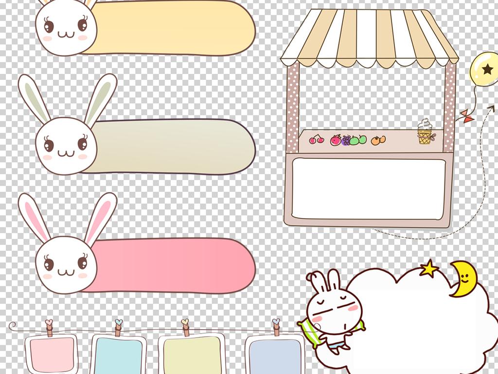 可爱卡通边框png透明背景素材