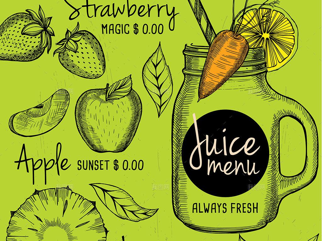 海报设计 国外创意海报 > 清新时尚创意手绘鲜榨果汁饮料酒水菜单模板