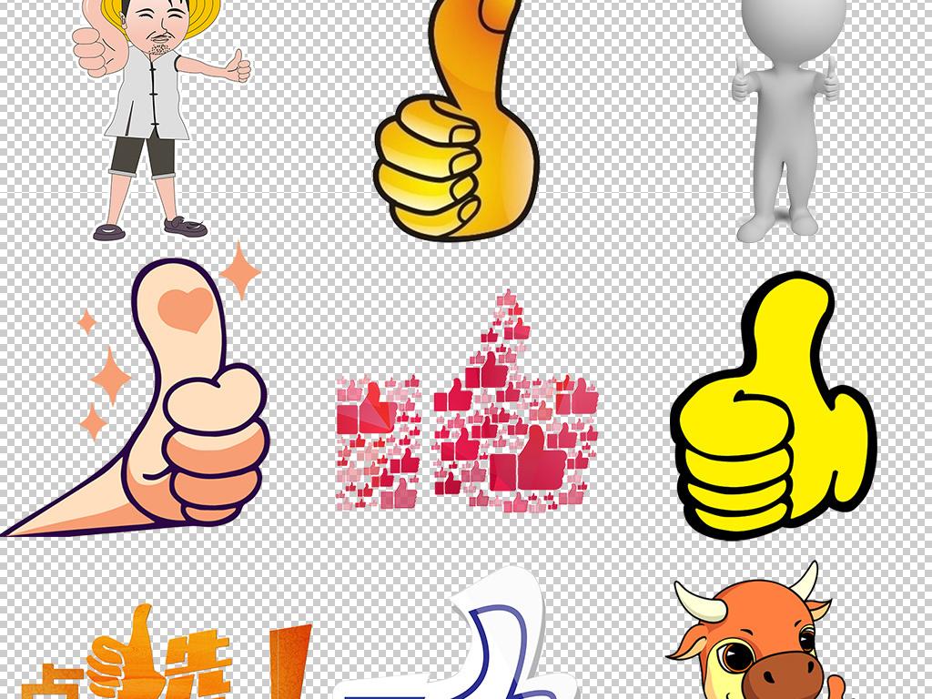 创意卡通点赞手势点赞人物免扣png素材