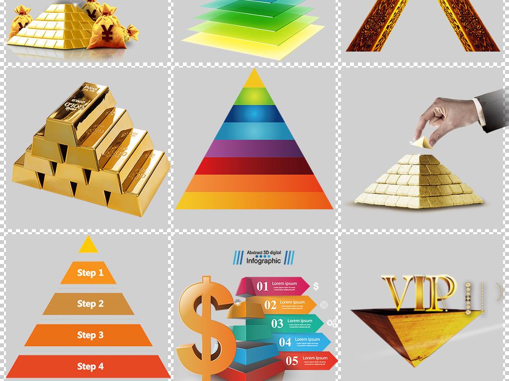 商务ppt设计元素金字塔图案形状png
