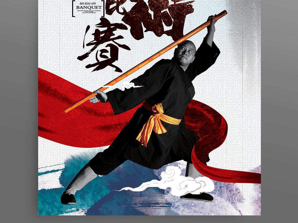 武术比赛海报展板宣传