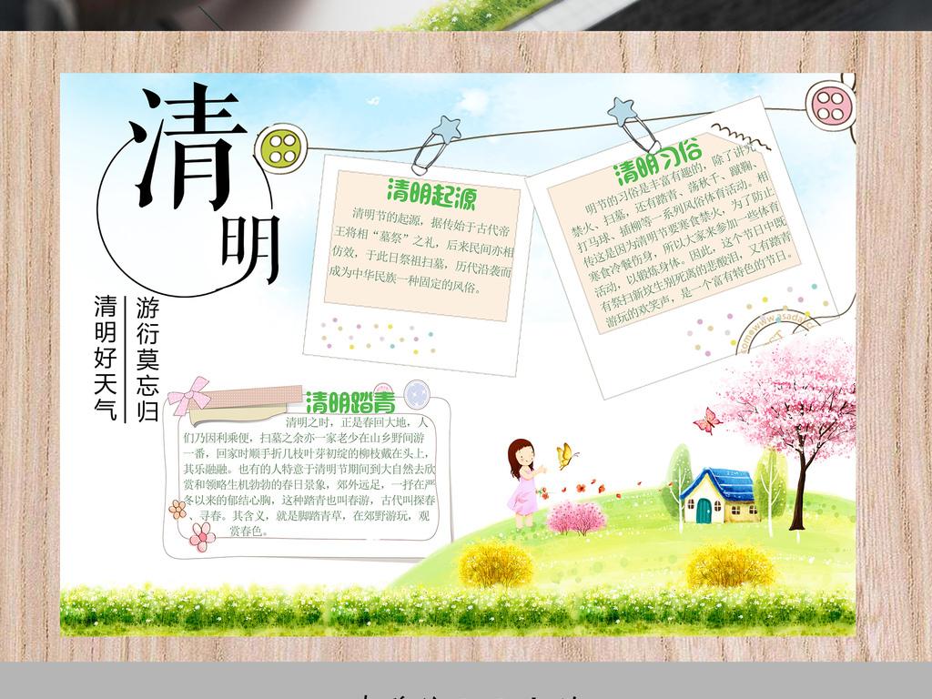 清新绿色卡通儿童清明节手抄报