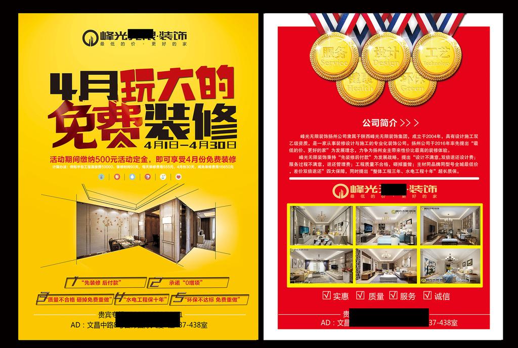 裝飾公司海報宣傳單
