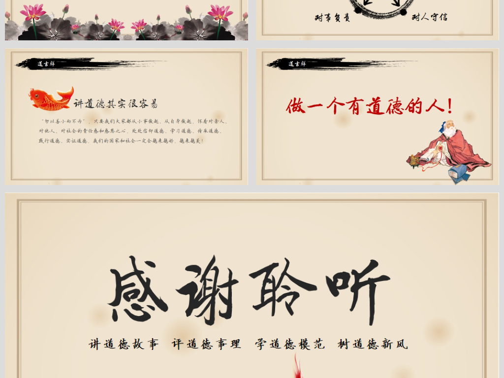 中国国学风道德讲堂PPT模板思想教育PPT下载 思想品德教育大全 编号 16336033