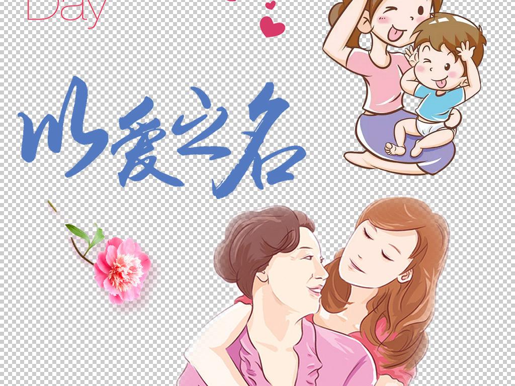 花朵母亲节字体感恩母亲手绘母女