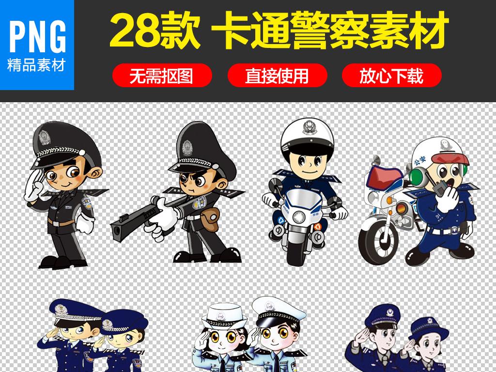 卡通人物公安武警卡通警察素材png
