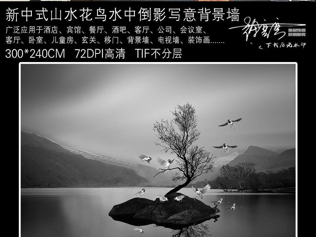 新中式山水花鸟水中倒影手绘黑白写意背景墙