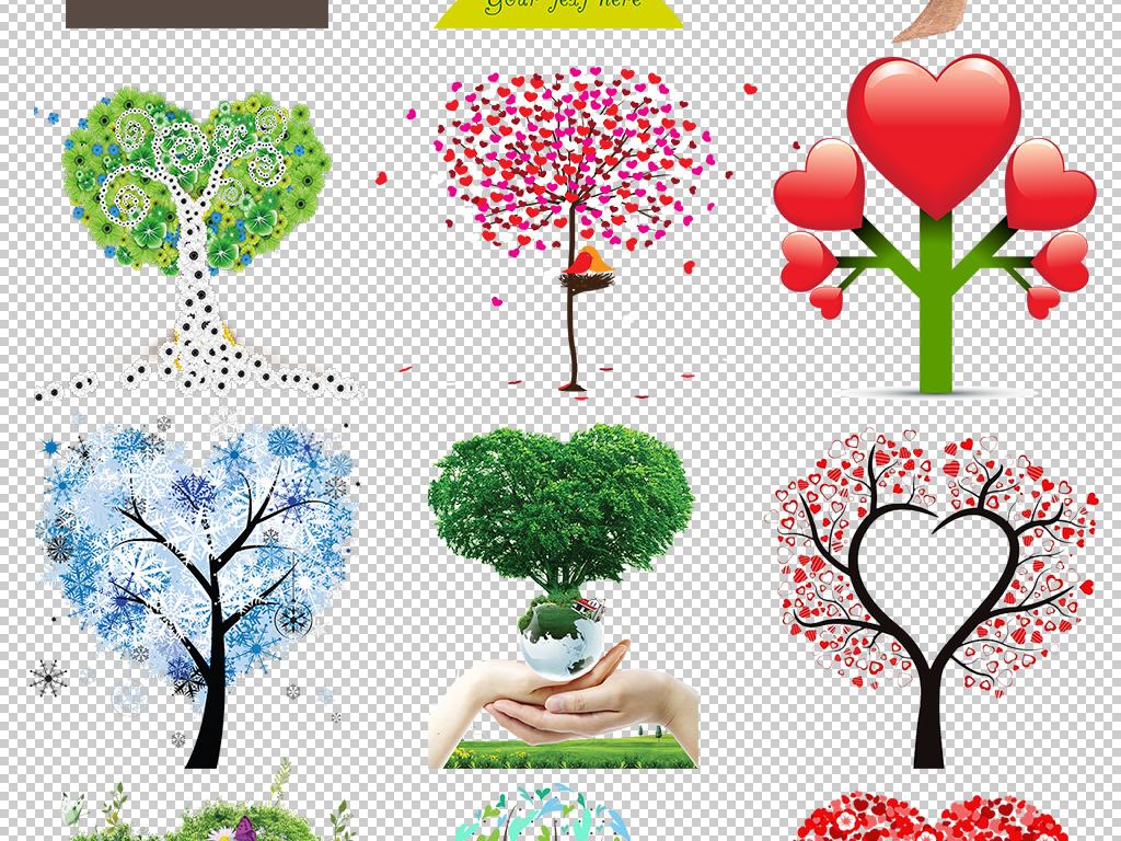 唯美环保爱心形状树木png免扣设计图片