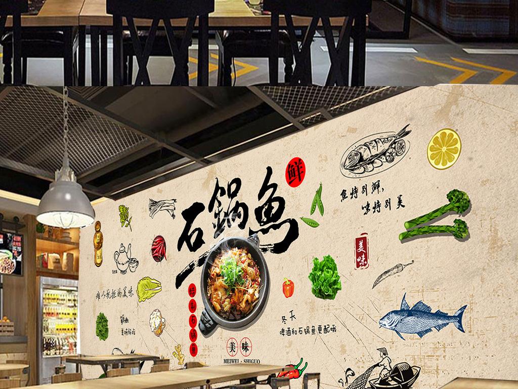 手绘怀旧餐厅石锅鱼背景墙(图片编号:16344463)_酒店