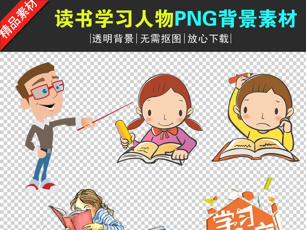 我图网提供精品流行卡通读书学习教师学生儿童PNGPNG透明背景素材下载,作品模板源文件可以编辑替换,设计作品简介: 卡通读书学习教师学生儿童PNGPNG透明背景素材 位图, RGB格式高清大图,使用软件为 Photoshop CS6(.png) 卡通读书人物