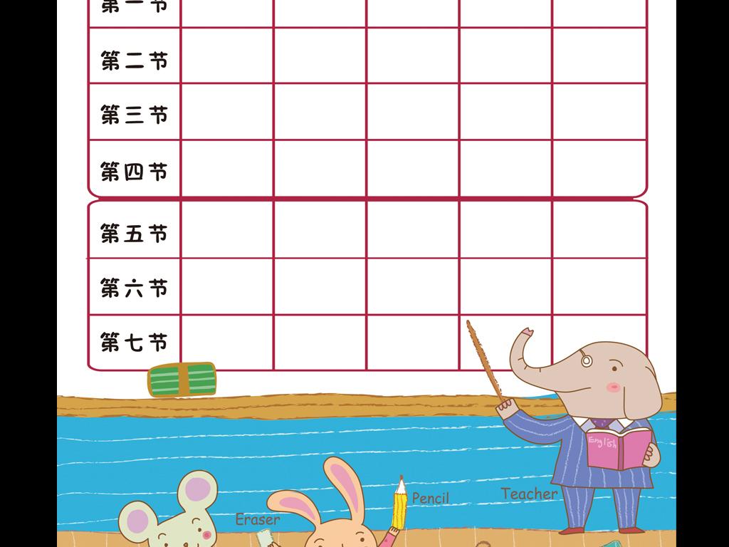 表模板学生课程表幼儿园作息时间表时间时间表工作时间表学生作息时间