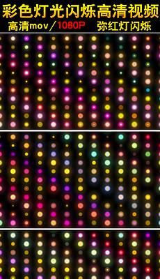 LED灯光闪烁视频素材 LED灯光闪烁模板下载 LED灯光闪烁背景设计 我图网
