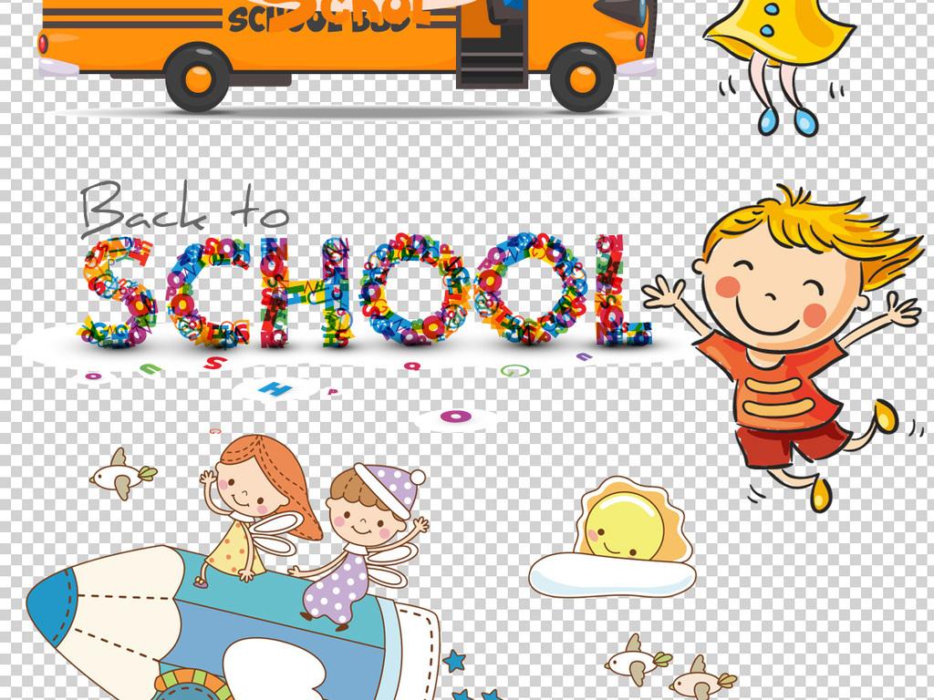 幼儿园开学png透明背景素材