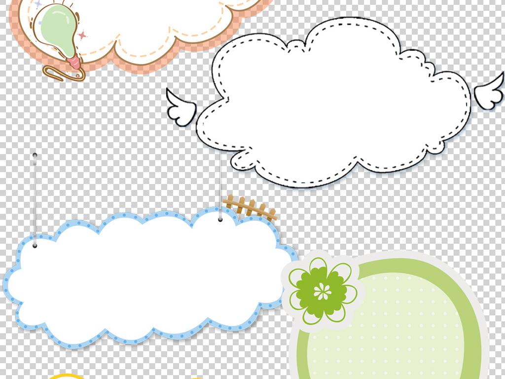 可爱卡通气泡对话框png透明背景素材