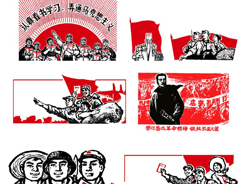 红色革命文革宣传版画矢量图素材