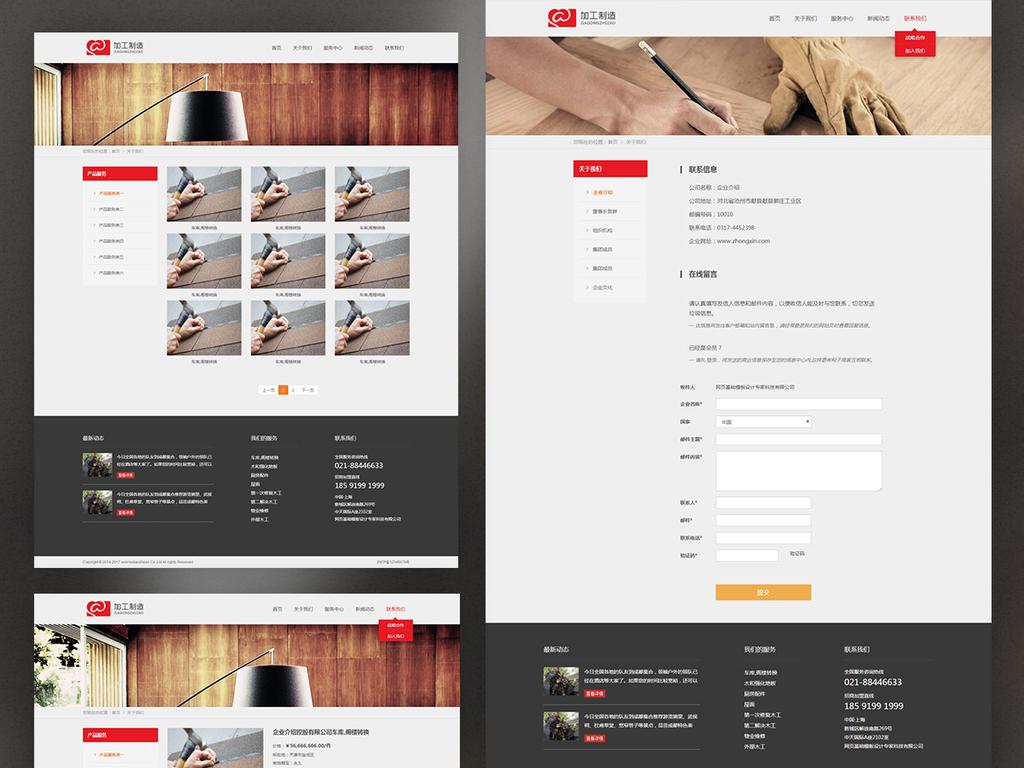 图标|ui设计 网页设计模板 html5模板 > 红黑经典风格加工制造业网页h