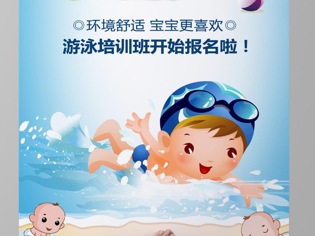 海报设计 创意海报 其他海报设计 > 创意婴儿游泳馆招生海报|婴儿游泳