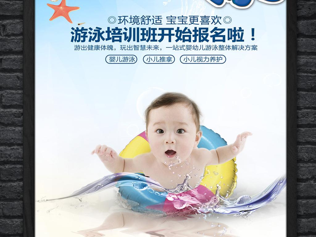 设计作品简介: 婴儿游泳培训班招生海报|婴儿游泳馆招生海报 位图