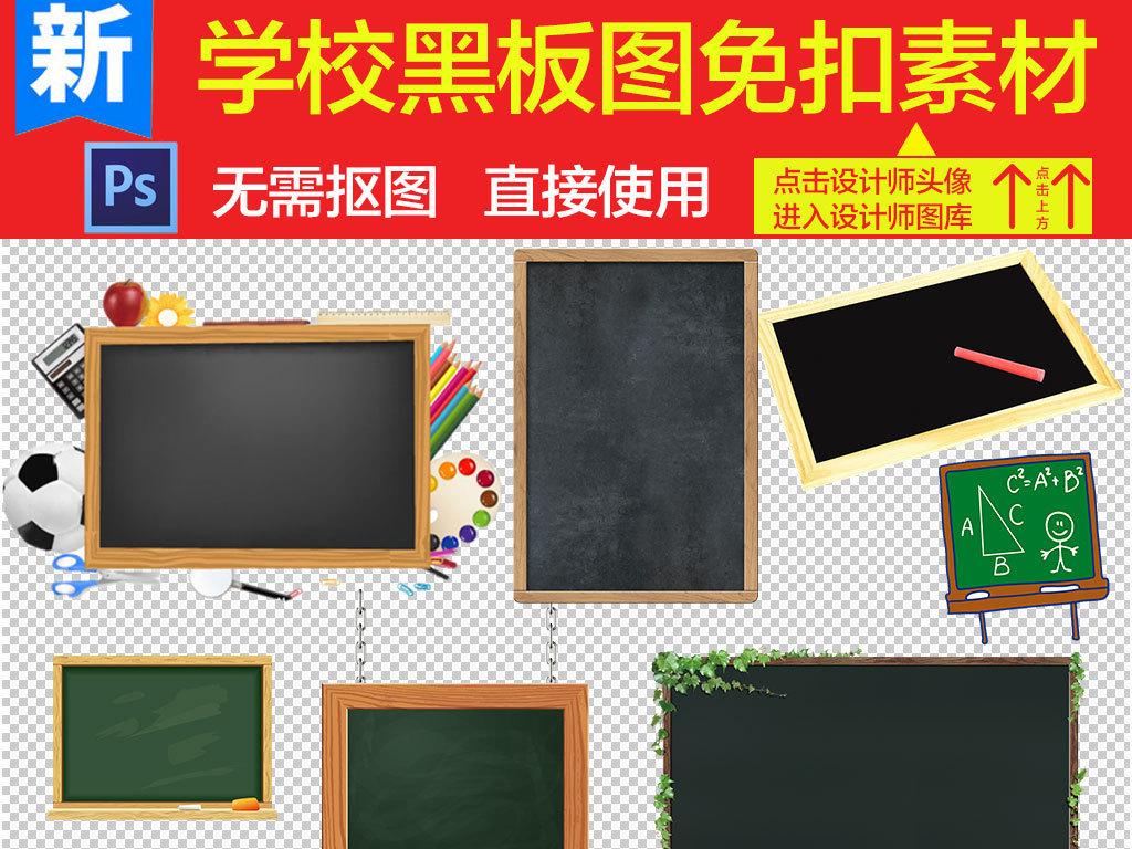我图网提供精品流行校园开学季书本黑板PNG矢量高清元素素材下载,作品模板源文件可以编辑替换,设计作品简介: 校园开学季书本黑板PNG矢量高清元素 位图, RGB格式高清大图,使用软件为 Photoshop CS6(.png) 小黑板素材