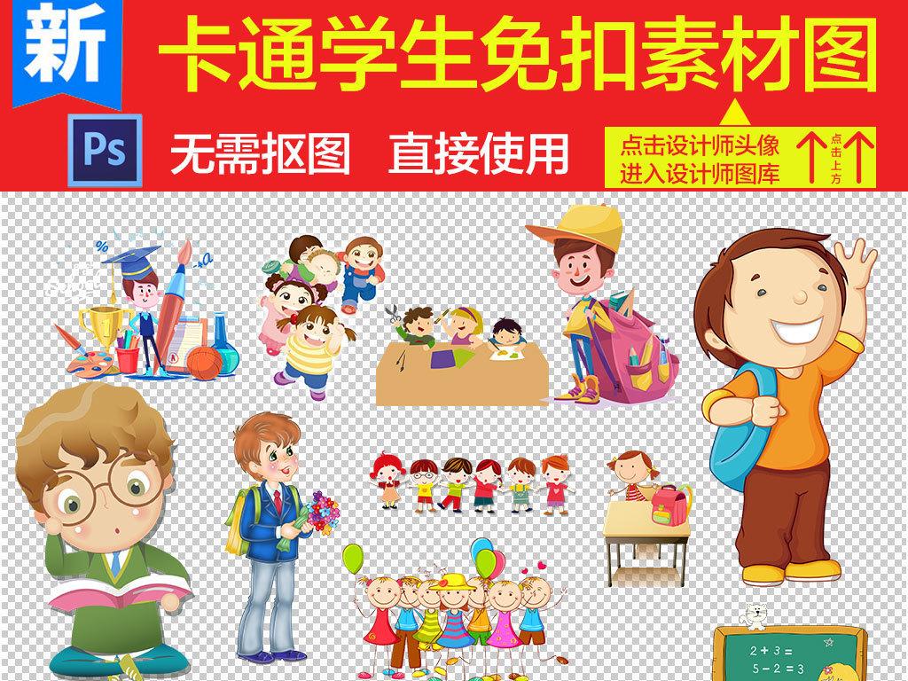 开学季校园幼儿园卡通人物图片背书包的小学生