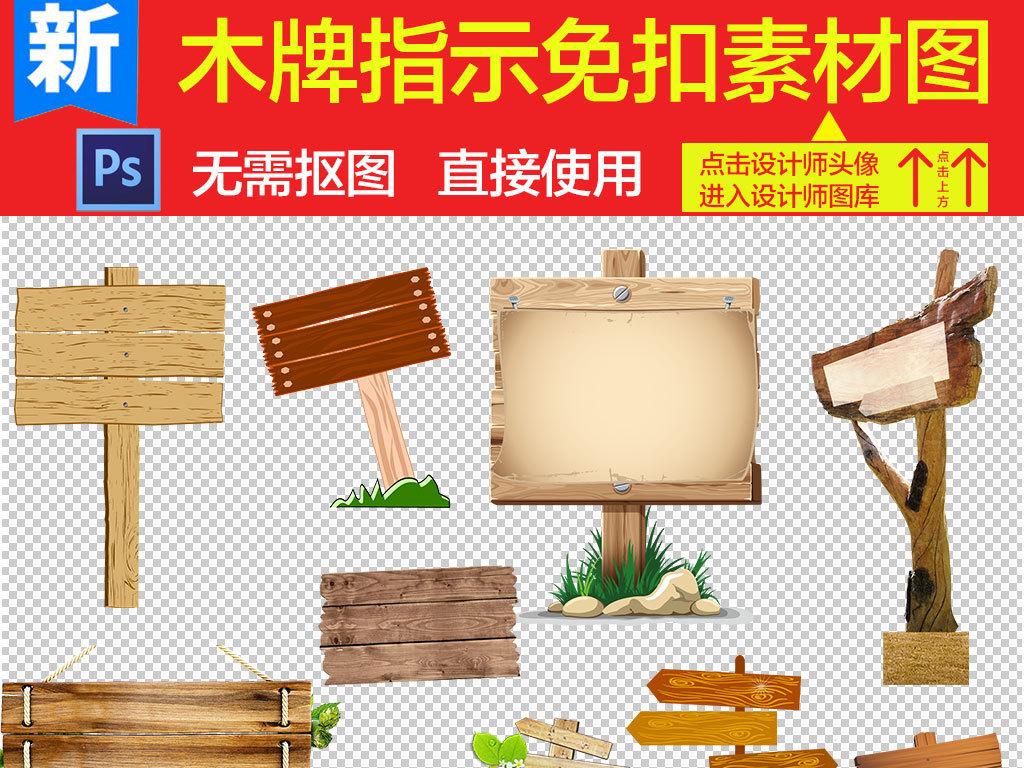 导向牌木质指示牌免扣海报素材