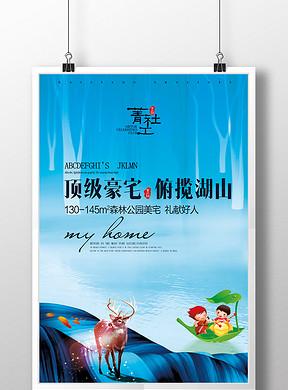 高端商业手绘房地产宣传海报设计图片