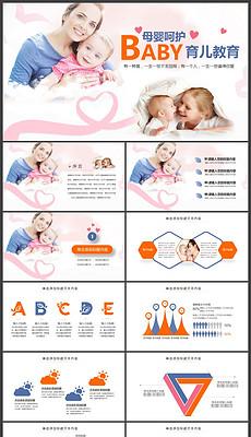 婴儿用品店图片素材下载 婴儿用品店背景素材 婴儿用品店模板下载