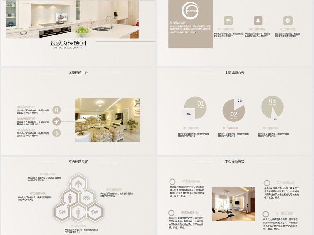 极简高端室内设计方案介绍ppt动态模板