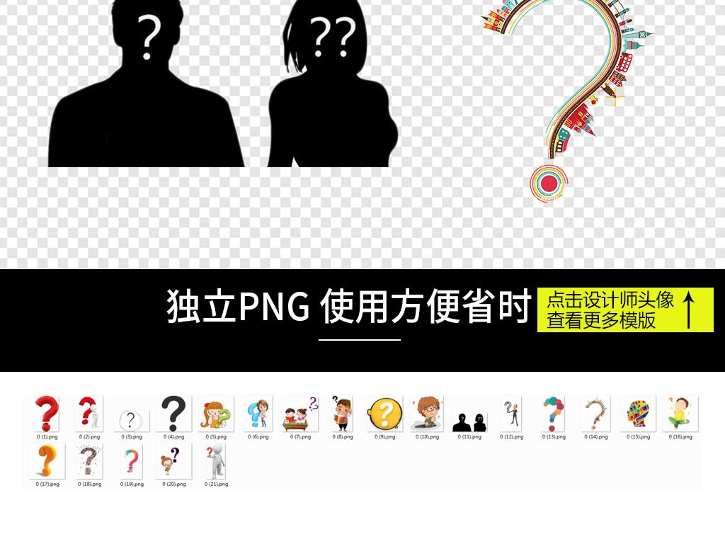 我图网提供精品流行问号疑问小人思考人物图片图标素材下载,作品模板源文件可以编辑替换,设计作品简介: 问号疑问小人思考人物图片图标素材 位图, RGB格式高清大图,使用软件为 Photoshop CS6(.png)
