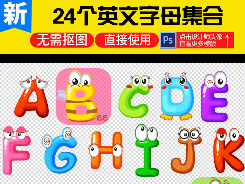 数字艺术字字母幼儿园设计英文字母字母可爱可爱卡通