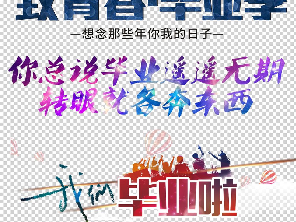 毛笔风毕业艺术字体png透明背景素材
