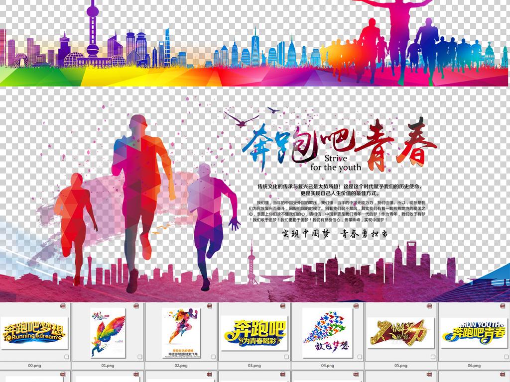 青春背景透明背景png背景跑步机跑步的人跑步人物跑步图片运动跑步