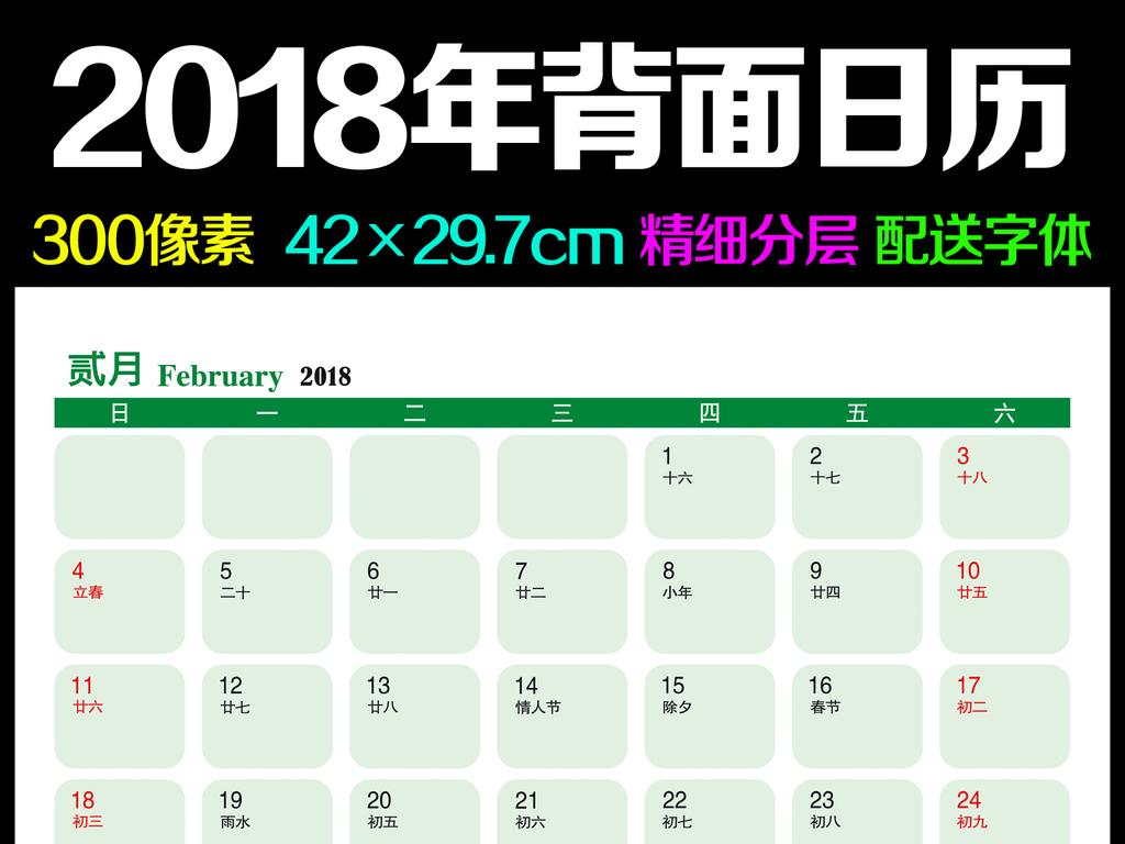 2018年狗年台历背面日历psd模板66