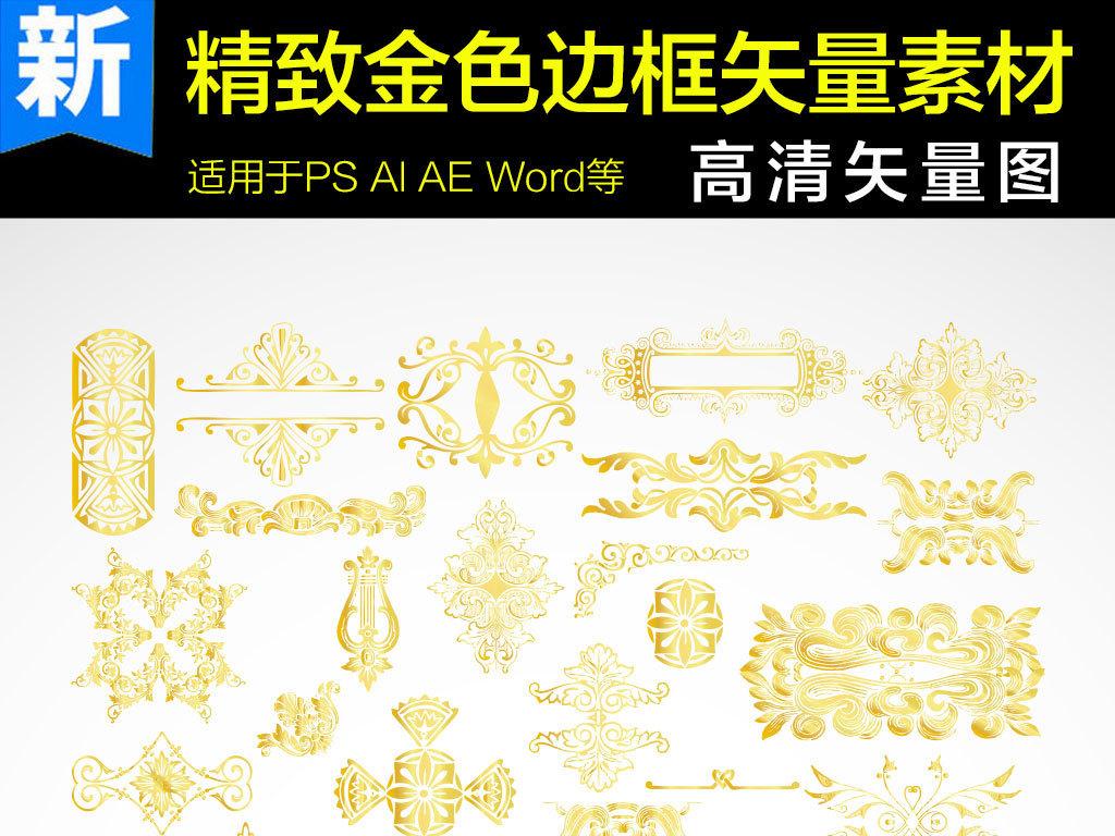 金色欧式边框装饰矢量素材