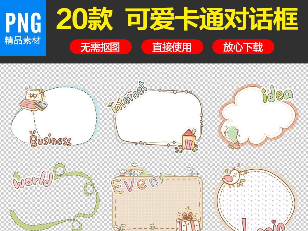 爱心卡通蝴蝶结手抄报素材幼儿园素材卡通素材对话框-蝴蝶,向日葵