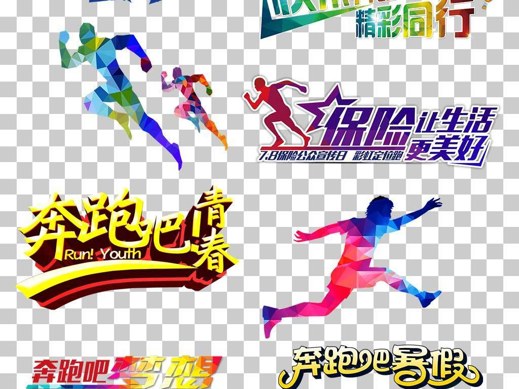 设计标题素材跑步机跑步的人跑步人物跑步图片运动
