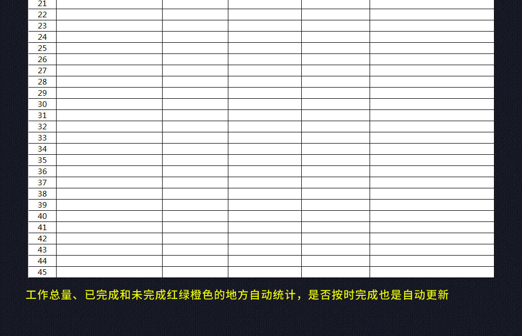蓝色每日工作清单表格模板excel