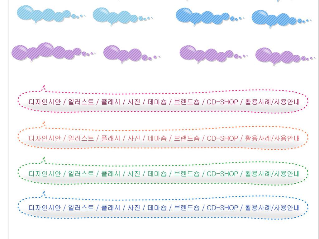 炫彩韩国可爱风图表饼图数据图标手抄报边框