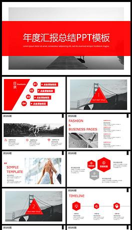 PPT年度的 PPT格式年度的素材图片 PPT年度的设计模板 我图网