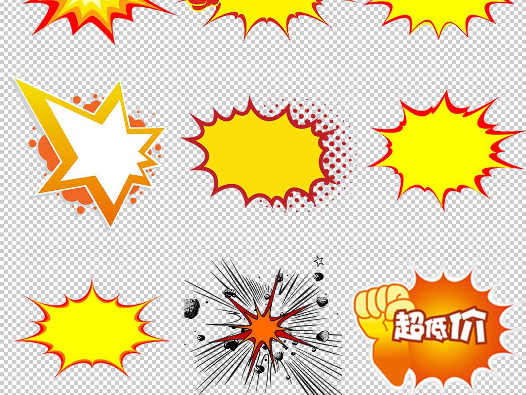卡通手绘彩色爆炸贴对话框png图片
