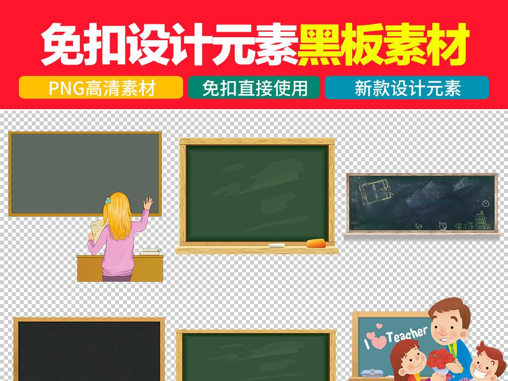 背景素材 其他 > 卡通手绘校园黑板背景免扣png