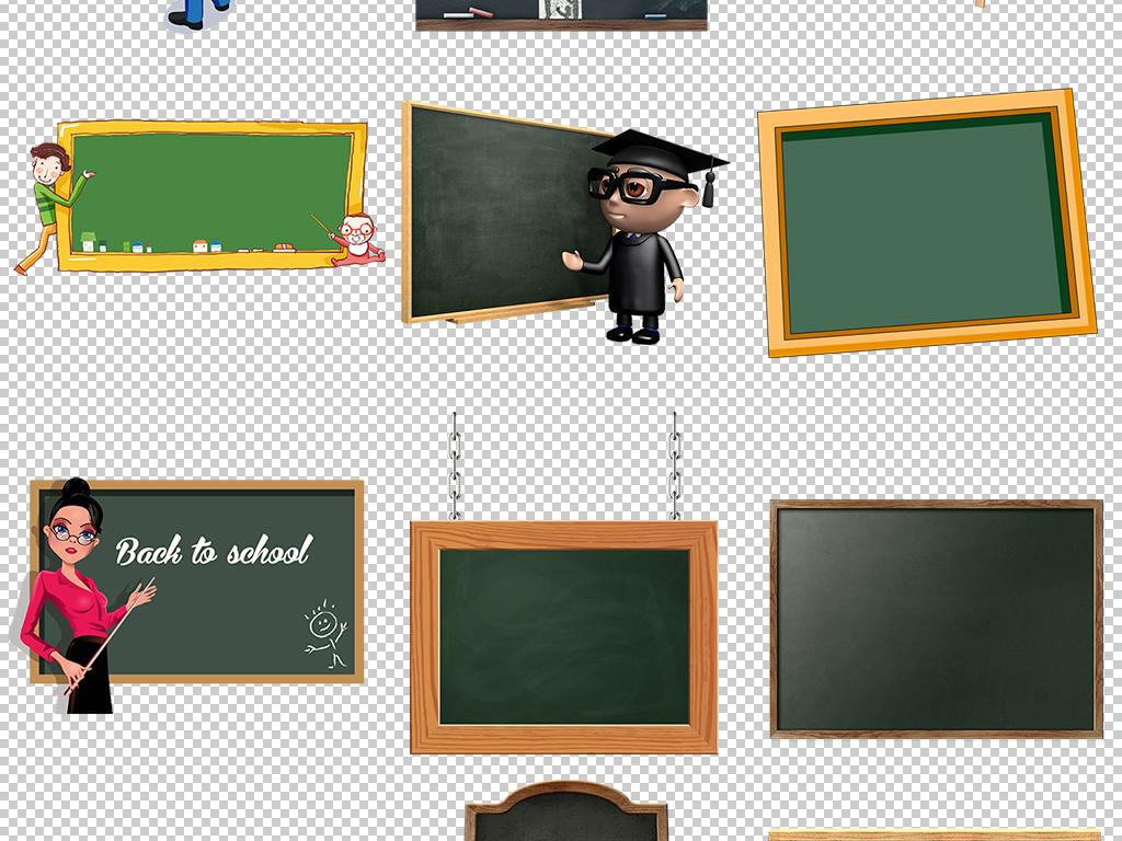 卡通手绘校园黑板背景免扣png