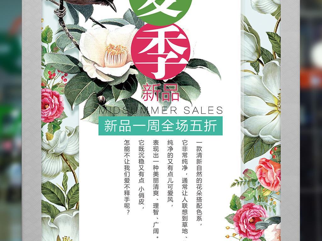 清新文艺手绘花鸟夏季新品促销海报ps模板