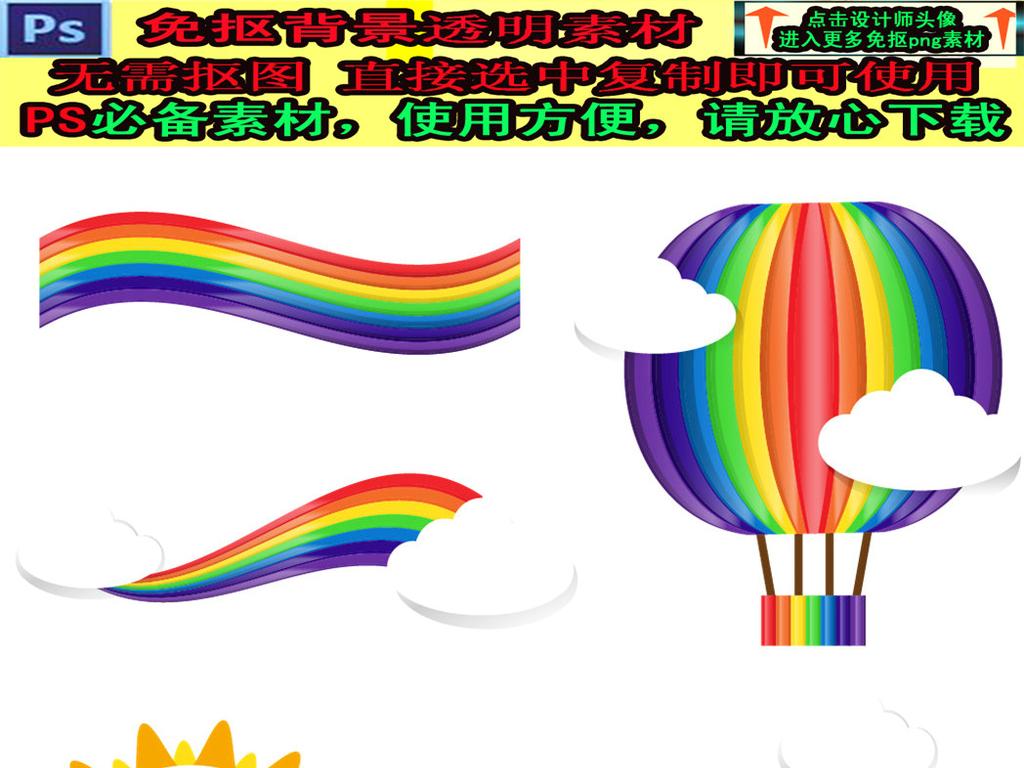 4款精美彩虹剪贴画ps设计透明素材免抠图